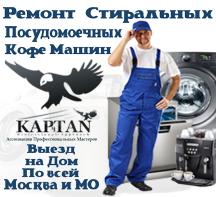 Ремонт стиральных машин, ремонт посудомоечных машин, ремонт кофемашин, ремонт кофейных аппаратов и бытовой техники
